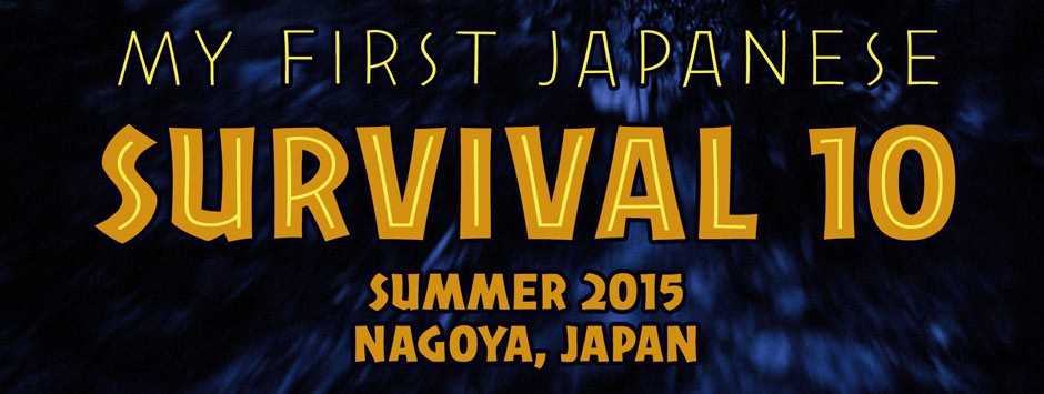 My First Japanese: Survival 10 at IPE Academy in Nagoya, Japan